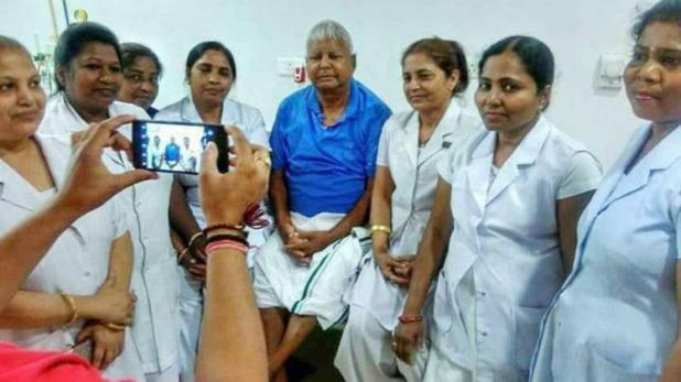 علاج کے لئے ایمس آنے سے پہلے لالو نے نرسوں کے ساتھ كھچوائی فوٹو