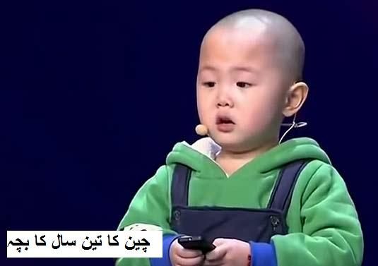 ہنسنے پر مجبور کر دے گا 3 سال کا بچہ