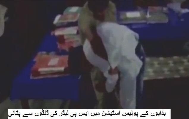 یوپی: بدایوں کے پولیس اسٹیشن میں ایس پی لیڈر کی ڈنڈوں سے پٹائی