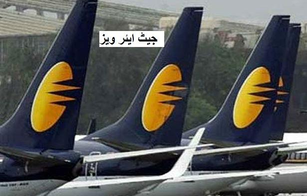 جیٹ ایئر ویز نے پیش کی دیوالی سیل، ٹیکس سمیت محض 921 روپے میں کریں طیارے سفر