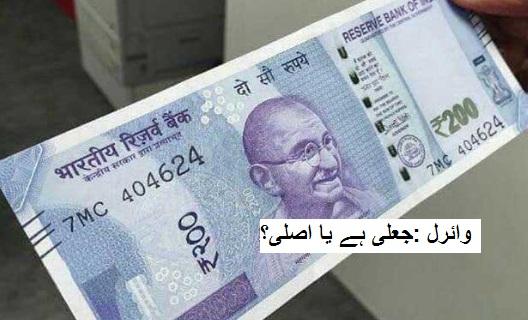 سوشل میڈیا پر وائرل ہو رہی 200 روپے کے نوٹ کی تصاویر، جعلی ہے یا اصل؟