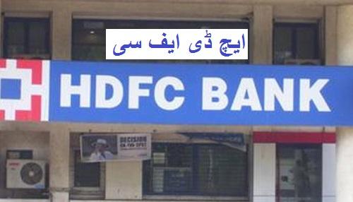 HDFC اور BOI سمیت کئی بینکوں نے گھٹائی سود کی شرح