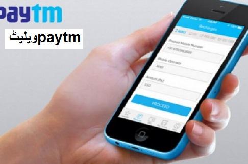paytm کریڈٹ کارڈ سے ویلیٹ میں پیسہ ڈالنے پر ٪2 چارج لے گا