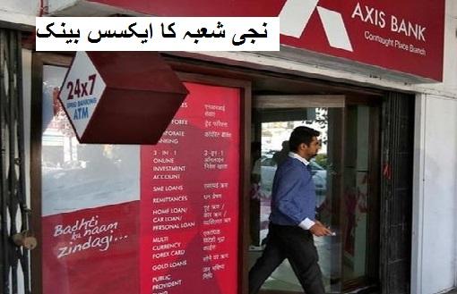ایکسس بینک نے کچھ مشتبہ اکاؤنٹس پر روک لگائی