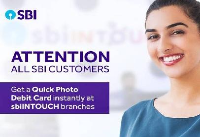 ڈیبٹ کارڈ پر منٹوں میں لگ جائے گی آپ کی فوٹو، ایس بی آئی کی نئی سہولت