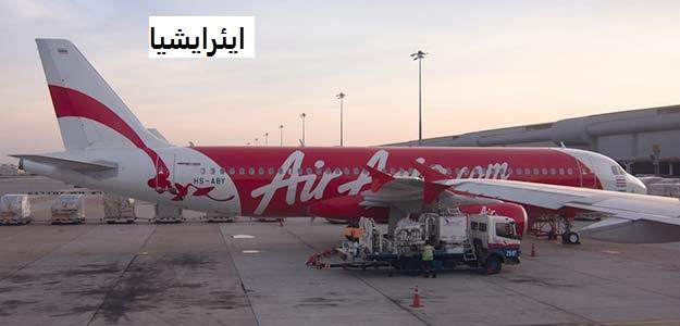 ایئرایشیا سیل آفر: محض 799 روپے میں ملکی اور 3،399 روپے میں بیرون ملک سفر