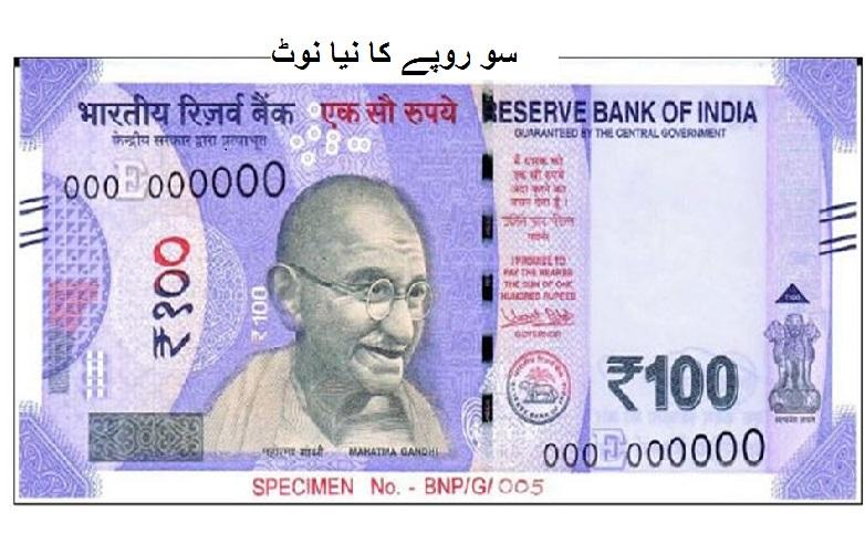 جلد جاری ہوگی 100 روپے کی نئی نوٹ:آر بی آئی