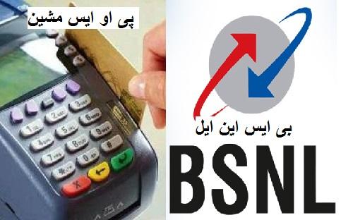 15000 پی او ایس مشینوں سے BSNL کرے گی ڈیجیٹل لین دین