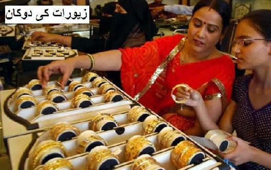 زیورات بیچنے والے کی خرید بڑھنے سے سونا 30،000 روپے پر پہنچا