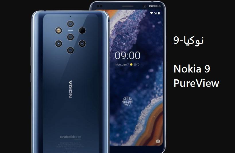 پانچ 5 کیمرے والا Nokia 9 PureView ہوا لانچ