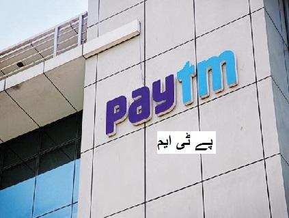 RBI سے ملی منظوری، اگلے ماہ شروع ہو سکتا ہے Paytm کا ادائیگی بینک