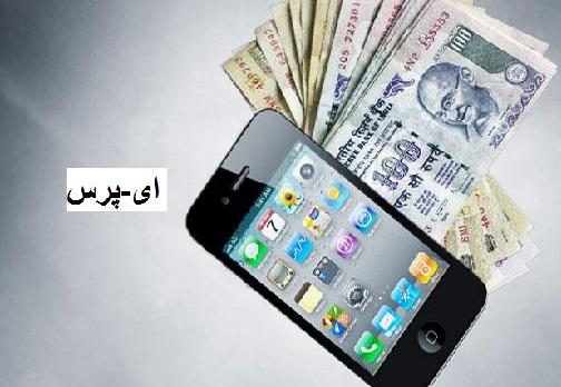 ای-پرس میں دستیاب 20000 روپے تک کے لئے ملے گا مفت انشورنس!