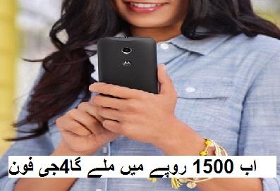 اب 1500 روپے. میں ملے گا 4G خصوصیت کا فون