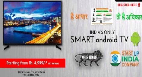 سمی Samy الیکٹرانکس نے لانچ کیا 32 انچ کا اسمارٹ Android ٹی وی ، قیمت 4,999 روپے