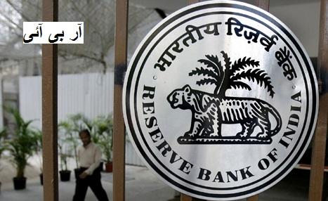 آر بی آئی نے بینکوں سے مانگا منسوخ پرانے نوٹوں کا حساب