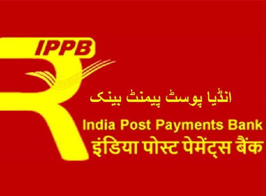 اپریل سے پورے ملک میں شروع ہوگا انڈیا پوسٹ پیمنٹ بینک کی سرویس