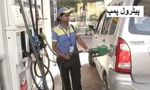 آج نہیں ہوا پٹرول- ڈیزل کی قیمتوں میں اضافہ