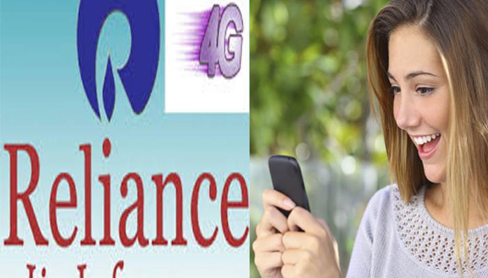 ریلائنس جیو نے ملازمین کے لئے شروع کی مفت 4G سروس،