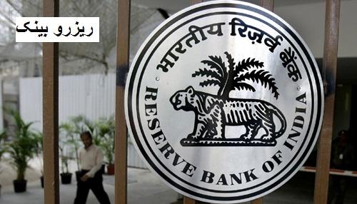 گھروں میں نوٹ جمع نہ کریں، کرنسی کی کوئی کمی نہیں: ریزرو بینک