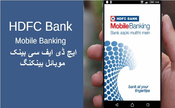 کل سے بند ہوجائے گا ایچ ڈی ایف سی بینک کا موبائل ایپ