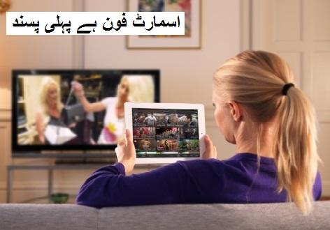 پچھڑ گیا ٹی وی، اب لیپ ٹاپ اور اسمارٹ فون ہے پہلی پسند