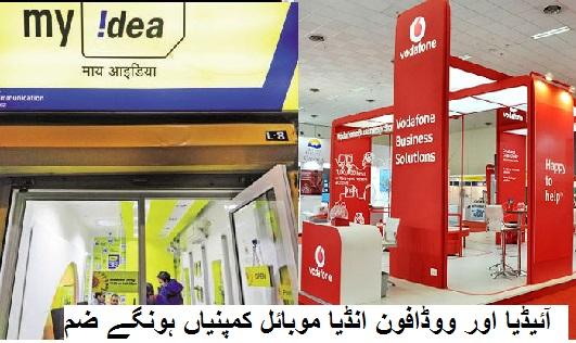 آئیڈیا اور ووڈافون انڈیا موبائل کمپنیاں ہونگے ضم