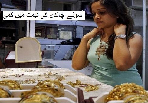 سونے چاندی کی قیمت میں کمی، سونا اب 29000 روپے / دس گرام