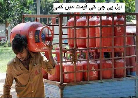 پٹرول-ڈیزل کے بعد ایل پی جی کی قیمت میں 14.50 روپے / سلنڈر کی کمی