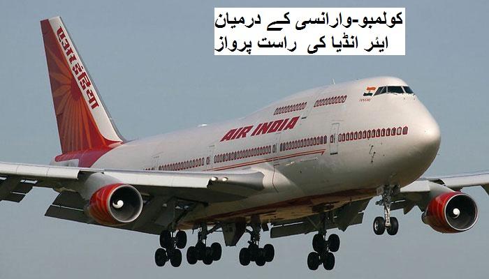 مودی کا اعلان، کولمبو-وارانسی کے درمیان ایئر انڈیا کی براہ راست پرواز اگست سے