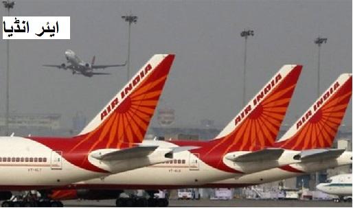 ایئر انڈیا کم ایندھن کی کھپت والے اے 320 نو طیارے جنوری سے