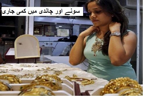 سونے اور چاندی میں کمی جاری، سونے اب 27850 روپے / 10 گرام
