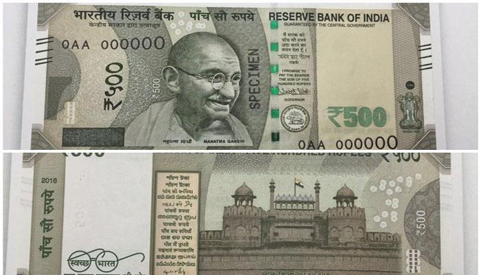جلد ہی نئی سیریز میں 500 روپے کے نوٹ جاری کرے گا ریزرو بینک