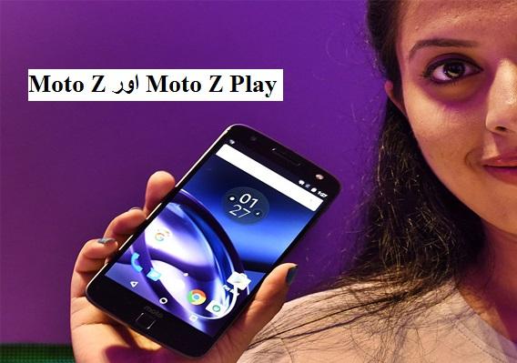 Lenovo نے ہندوستان میں لانچ کئے Moto Z اور Moto Z Play