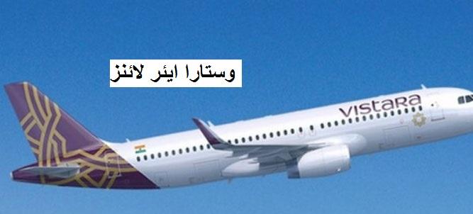 دیوالی کے موقع پر وستارا ایئر لائنز کا خصوصی پیشکش، 920 روپے میں ٹکٹ بکنگ