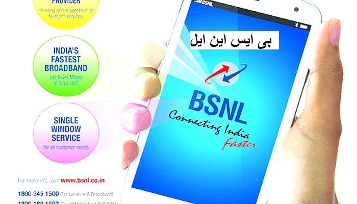 BSNL لا رہی ہے تمام نیٹ ورک کے لئے Free وائس پلان!