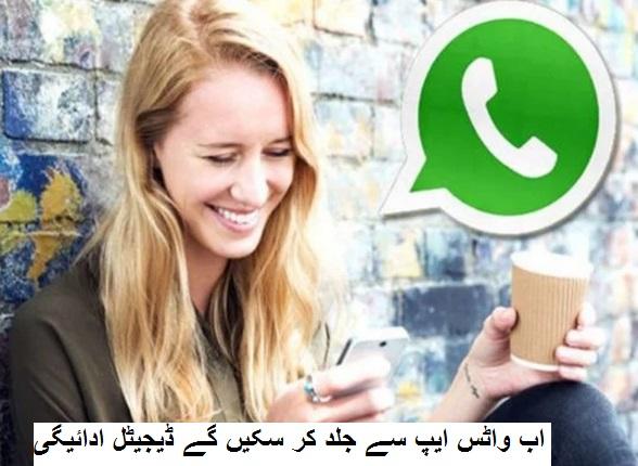 اب WhatsApp سے جلد کر سکیں گے ڈیجیٹل ادائیگی، ہندوستان سے ہوگا سروس کا آغاز