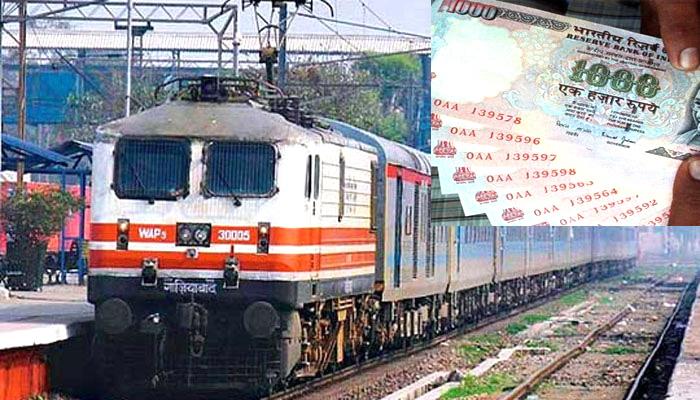 ریلوے کے ٹکٹ کے لئے 500، 1000 روپے کے پرانے نوٹ 24 تک چلیں گے