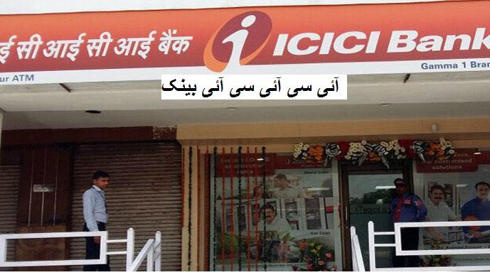 پرائیویٹ سیکٹر کے ICICI بینک سے لون لینا ہوا 0.1 فیصد سستا