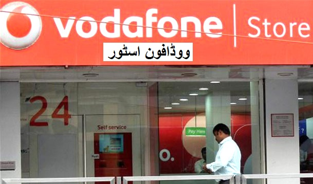 Vodafone کے گاہکوں کو