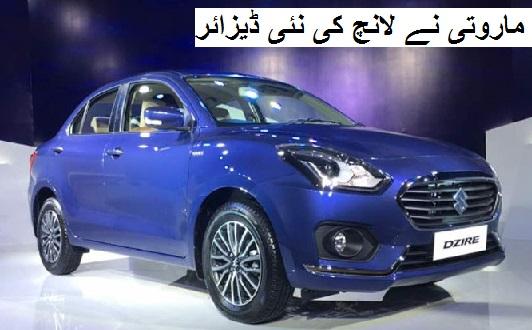 ماروتی نے لانچ کی نئی ڈیزائر، ابتدائی قیمت 5.45 لاکھ روپے