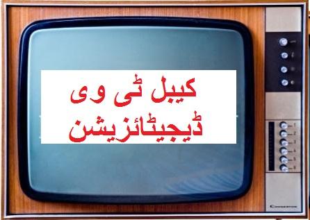 کیبل ٹی وی ڈیجیٹائزیشن کی مدت میں توسیع