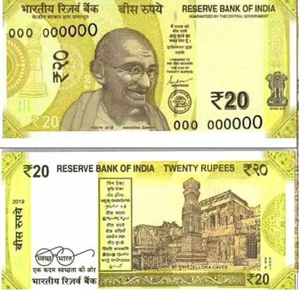 پیلے رنگ میں آرہا ₹ 20 کا نیا نوٹ، بدلاؤ کے ساتھ ہونگی یہ خاصیت
