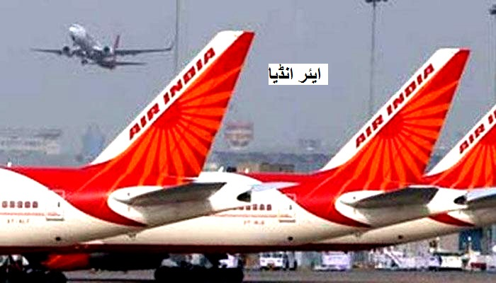 ایئر انڈیا دس سال میں پہلی بار آپریٹنگ منافع میں آئی