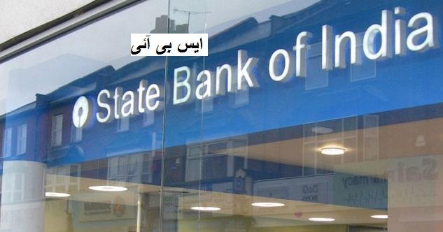 یکم جون سے SBI کے گاہکوں کو لگنے والا ہے جھٹکا