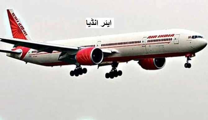 ایئر انڈیا کا نئے سال پر دھماکہ پیشکش، 849 روپے میں کریں سفر