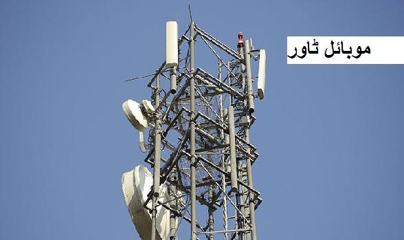 موبائل ٹاورز پر پراپرٹی ٹیکس لگا سکتی ہیں ریاستی حکومتیں: سپریم کورٹ