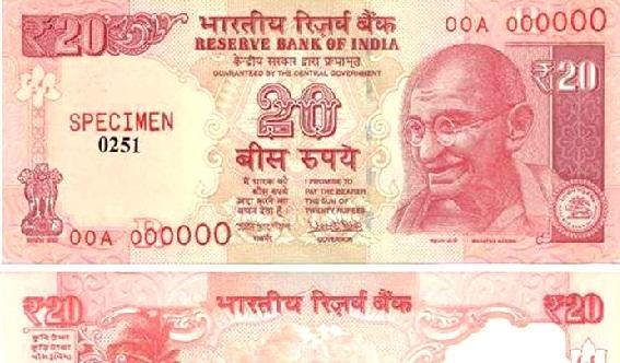 ریزرو بینک جلد ہی لا رہا ہے 20 روپے کا نیا نوٹ، یہ ہیں خاصیتیں