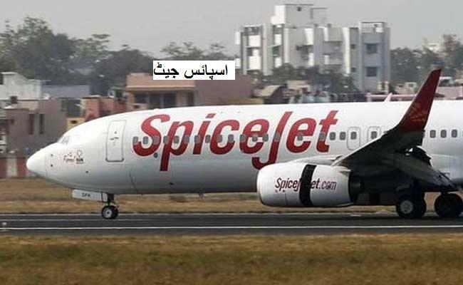اسپائس جیٹ کی سالانہ سیل، سفر کریں صرف 737 روپے میں