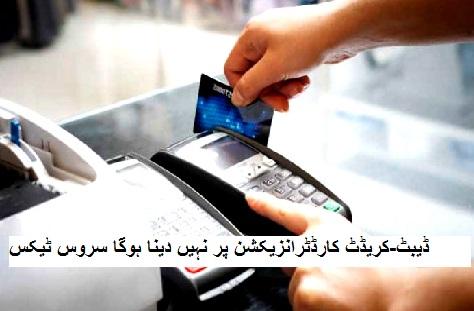 اب 2000 روپے تک کے ڈیبٹ-کریڈٹ کارڈٹرانزیکشن پر نہیں دینا ہوگا سروس ٹیکس