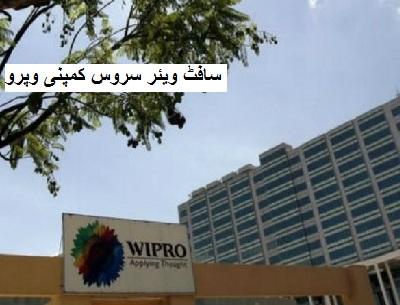وپرو نے تقریبا 600 ملازمین کو نوکری سے نکالا